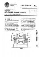 Патент 1458931 Электрическая машина