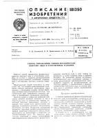 """Патент 181350 Л папнть'о- ..р """" гг.хпкческая '^^ библиотека"""