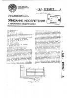 Патент 1193027 Транспортное средство для перевозки скоропортящихся грузов