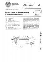 Патент 1369947 Контейнеровоз