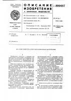 Патент 880487 Измельчитель для газоселикатных материалов