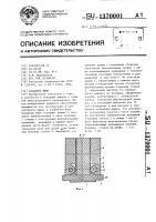 Патент 1370001 Складной ящик