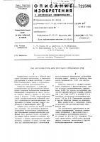Патент 722586 Вспениватель для флотации сульфидных руд
