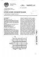 Патент 1662415 Измельчающий барабан