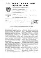 Патент 314745 Устройство для смешения жидковязких составов