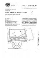 Патент 1759788 Устройство и.и.кравченко для двустороннего опрокидывания грузонесущего накопителя