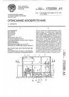 Патент 1722250 Отделение для получения металла