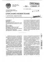 Патент 1735005 Устройство для прессования строительных изделий