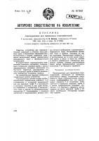 Патент 47302 Паросушитель для паровозных перегревателей