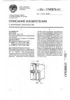 Патент 1740876 Турбореактивная горелка