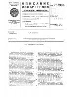 Патент 733943 Кантователь для сварки