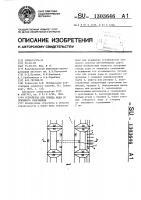 Патент 1303646 Устройство для отвода воды от земляного сооружения