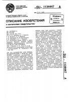 Патент 1134447 Устройство для передачи информации с пути на локомотив