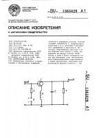 Патент 1363429 Амплитудный детектор