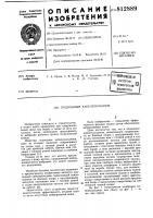 Патент 812889 Подводный кабелеукладчик