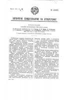Патент 41430 Способ изготовления бетонных полов