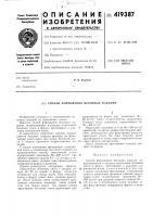 Патент 419387 Способ формования бетонных изделий