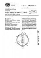 Патент 1682759 Устройство для контроля углов поворота при гибке труб