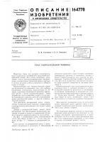 Патент 164778 Стол газорезательной машины