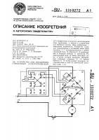 Патент 1310272 Устройство для управления стрелочным электроприводом