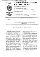 Патент 745968 Устройство для формирования ленты из стеблей лубяных культур