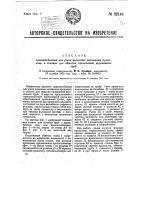 Патент 32146 Приспособление для учета величины натяжения проволоки в станках для обмотки проволокой деревянных труб