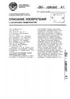 Патент 1291337 Способ изготовления сварных оболочковых конструкций