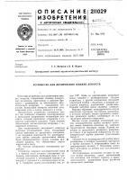 Патент 211029 Устройство для дозирования жидких лекарств