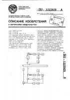 Патент 1225929 Способ автоматического управления группой эрлифтных установок