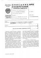 """Патент 169112 Способ получения гуминовых кислой"""""""