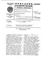 Патент 942663 Устройство для резки слоевищ морской капусты