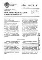 Патент 1632716 Способ изготовления порошковой проволоки
