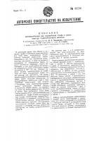 Патент 46236 Приспособление для подгребания торфа к транспортеру торфоуборочной машины