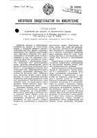 Патент 38201 Устройство для защиты от акустических ударов