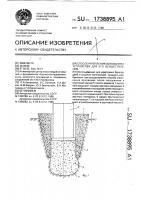 Патент 1738895 Способ укрепления основания и устройство для его осуществления