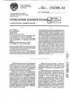 Патент 1767390 Установка для коррозионно-механических испытаний образцов на длительную прочность