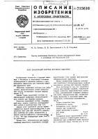 Патент 715616 Смазочный состав для бурения скважин