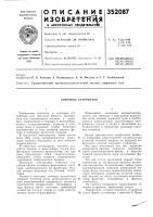 Патент 352087 Топочное устройство