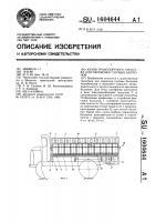 Патент 1604644 Кузов транспортного средства для перевозки газовых баллонов