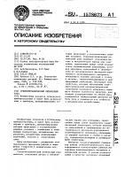 Патент 1578673 Стеклометаллический оптический узел