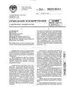 Патент 1823130 Детектор амплитудно-модулированных сигналов