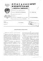 Патент 347877 Амплитудный демодулятор