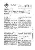 Патент 1831693 Способ сейсмического зондирования земной коры и верхов мантии