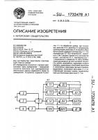 Патент 1732478 Устройство контроля состояния тракта связи