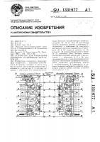 Патент 1331677 Устройство для управления силовыми установками дизель- поезда