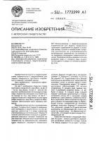 Патент 1772299 Противоэрозионное покрытие грунтового откоса гидротехнического сооружения