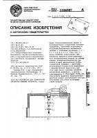 Патент 1186907 Устройство для термической обработки пищевых продуктов