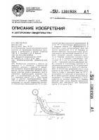 Патент 1301938 Трубоукладчик дреноукладчика
