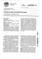 Патент 1666588 Питающее устройство ленточной машины