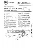 Патент 1443852 Решетный стан очистки зерноуборочного комбайна